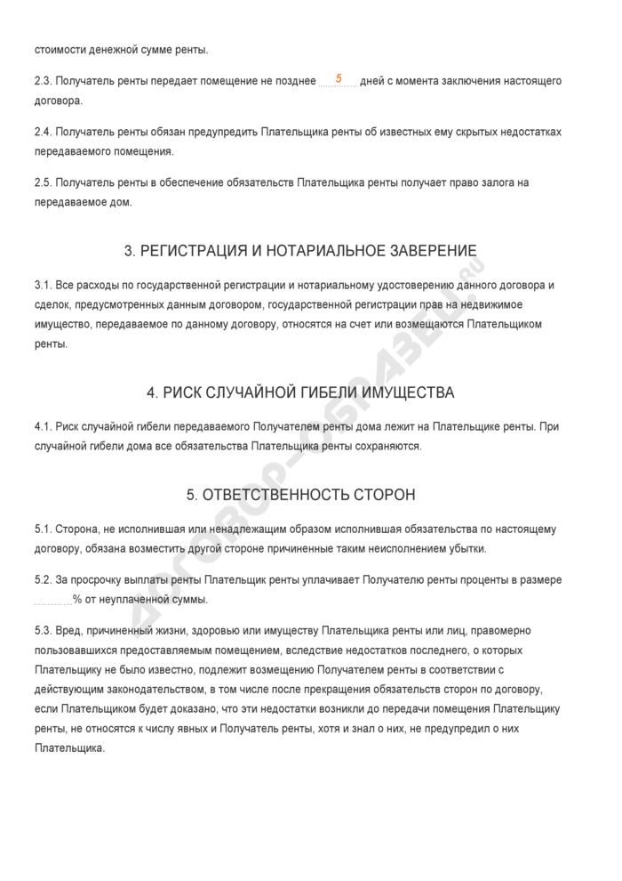 Заполненный образец договора постоянной ренты (передача в собственность жилого дома). Страница 2