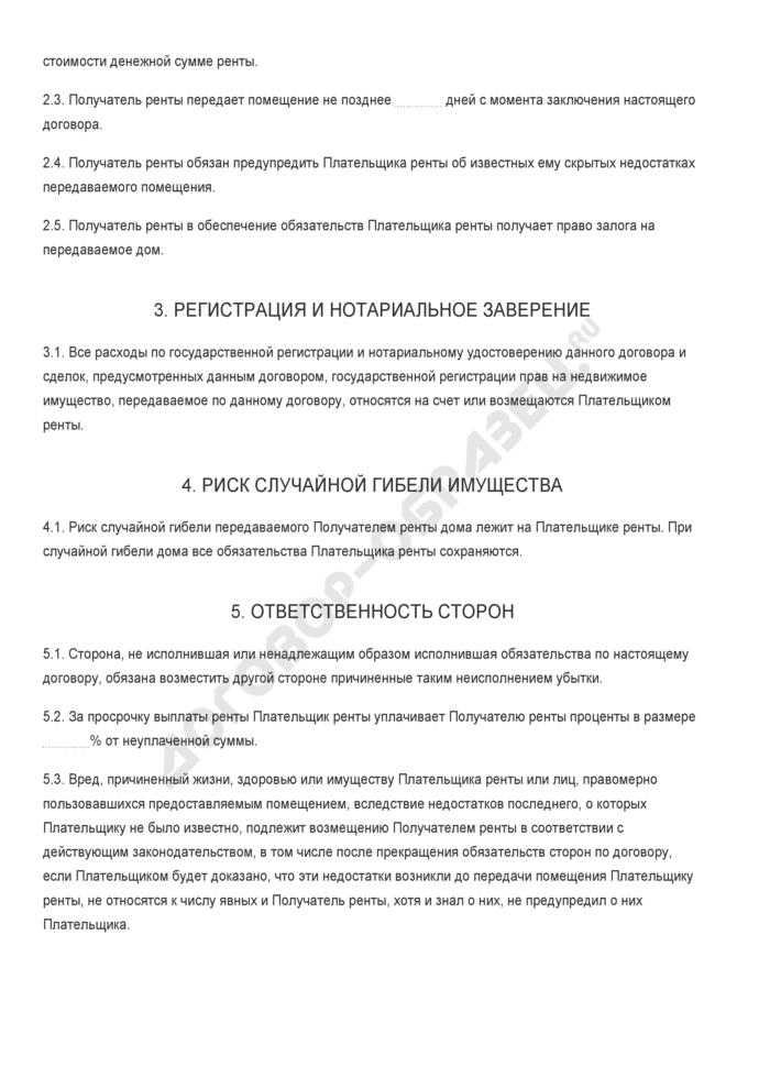 Бланк договора постоянной ренты (передача в собственность жилого дома). Страница 2