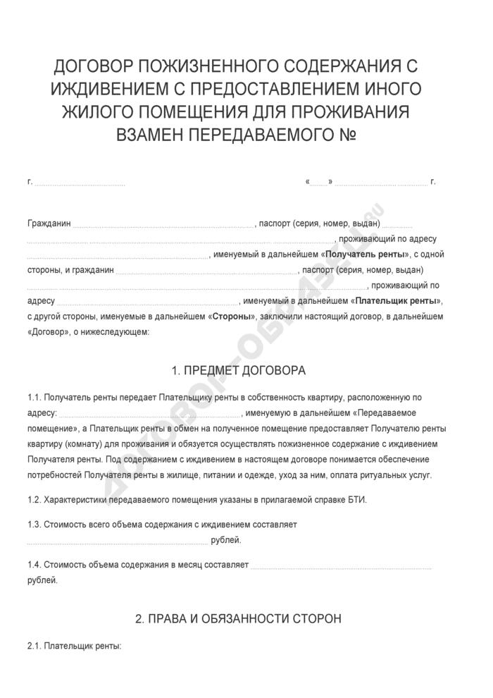 Бланк договора пожизненного содержания с иждивением с предоставлением иного жилого помещения для проживания взамен передаваемого. Страница 1