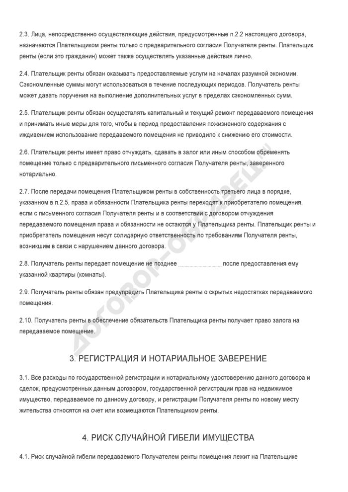 Бланк договора пожизненного содержания с иждивением с предоставлением иного жилого помещения для проживания взамен передаваемого. Страница 3