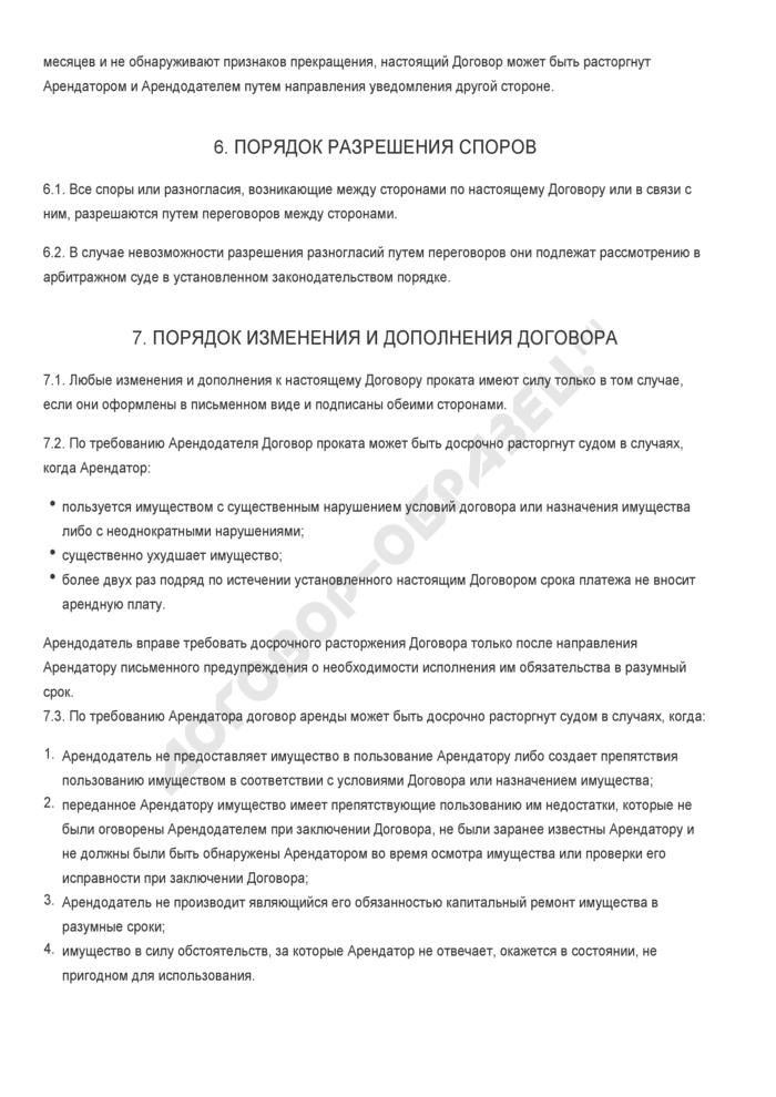 Заполненный образец договора проката имущества. Страница 3