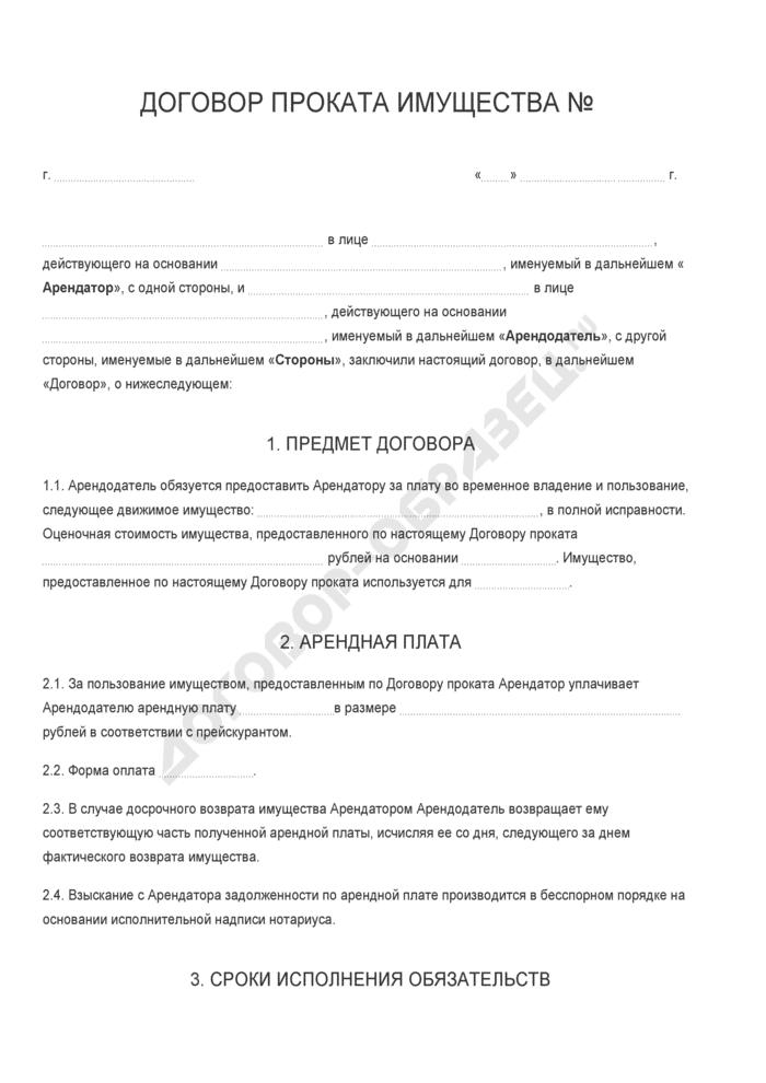 Бланк договора проката имущества. Страница 1