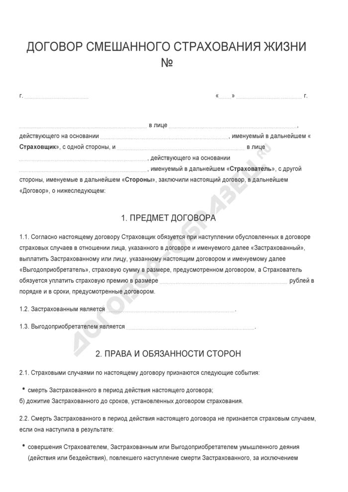 Бланк договора смешанного страхования жизни. Страница 1