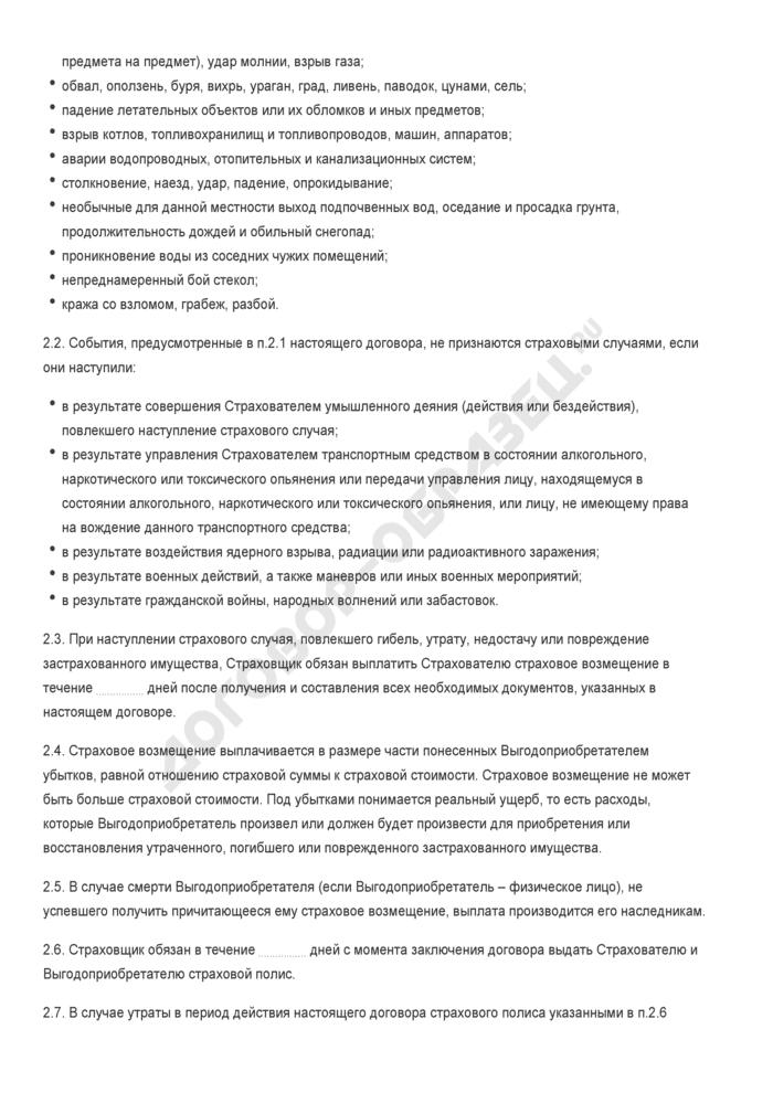 Бланк договора страхования имущества (страхователь - физическое или юридическое лицо, в пользу выгодоприобретателя - физического или юридического лица). Страница 2
