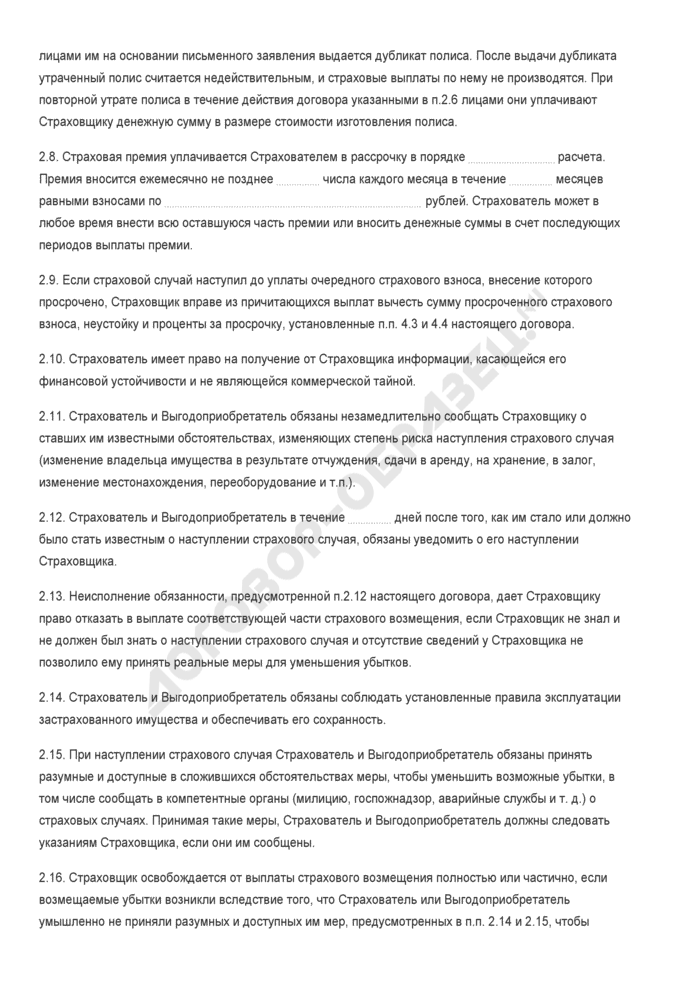 Бланк договора страхования имущества (страхователь - физическое или юридическое лицо, в пользу выгодоприобретателя - физического или юридического лица). Страница 3