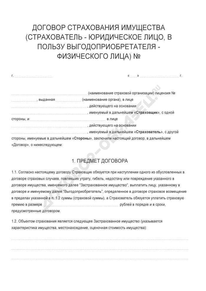 Бланк договора страхования имущества (страхователь - юридическое лицо, в пользу выгодоприобретателя - физического лица). Страница 1