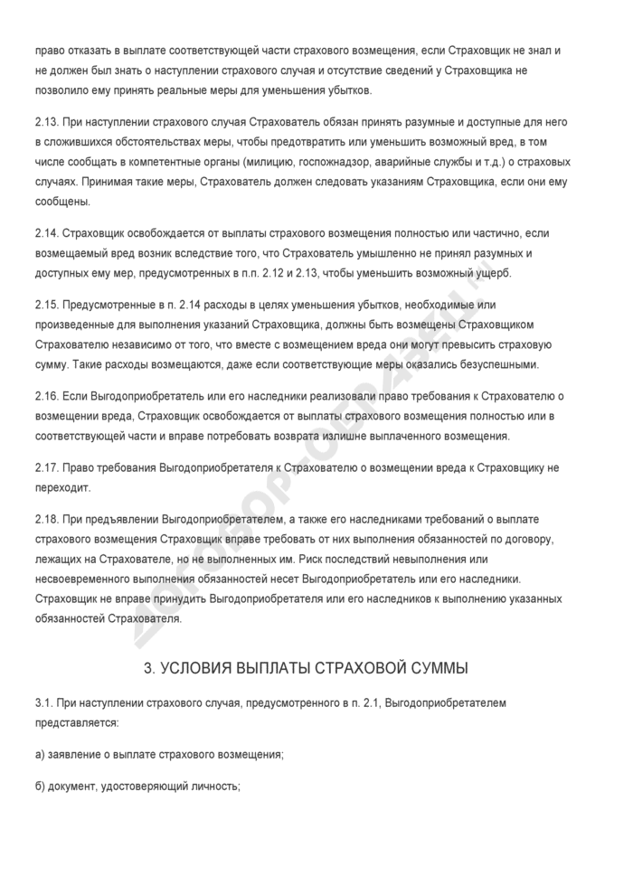 Заполненный образец договора страхования ответственности страхователя за причинение вреда. Страница 3