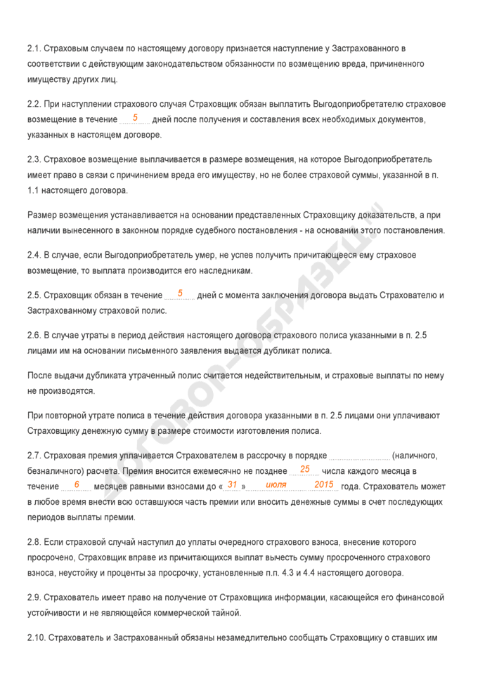 Заполненный образец договора страхования ответственности застрахованного за причинение вреда имуществу других лиц. Страница 2