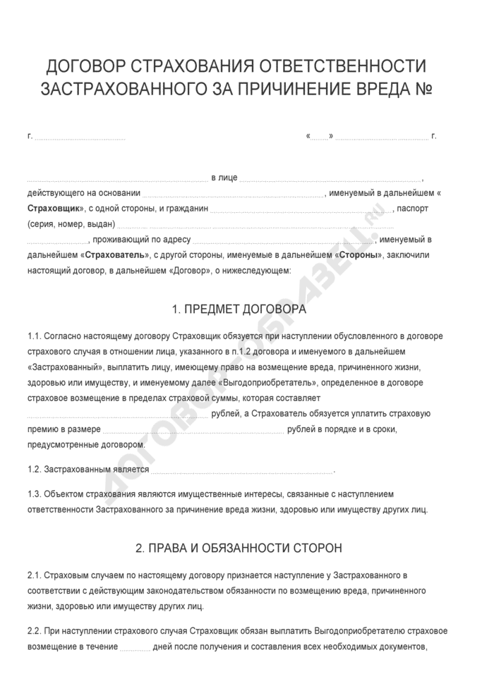 Бланк договора страхования ответственности застрахованного за причинение вреда. Страница 1