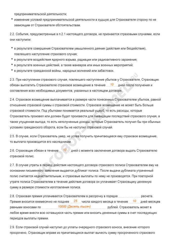 Заполненный образец договора страхования предпринимательского риска гражданина-предпринимателя. Страница 2