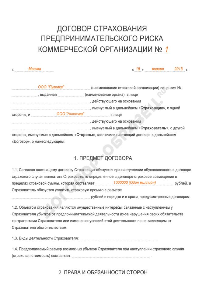 Заполненный образец договора страхования предпринимательского риска коммерческой организации. Страница 1