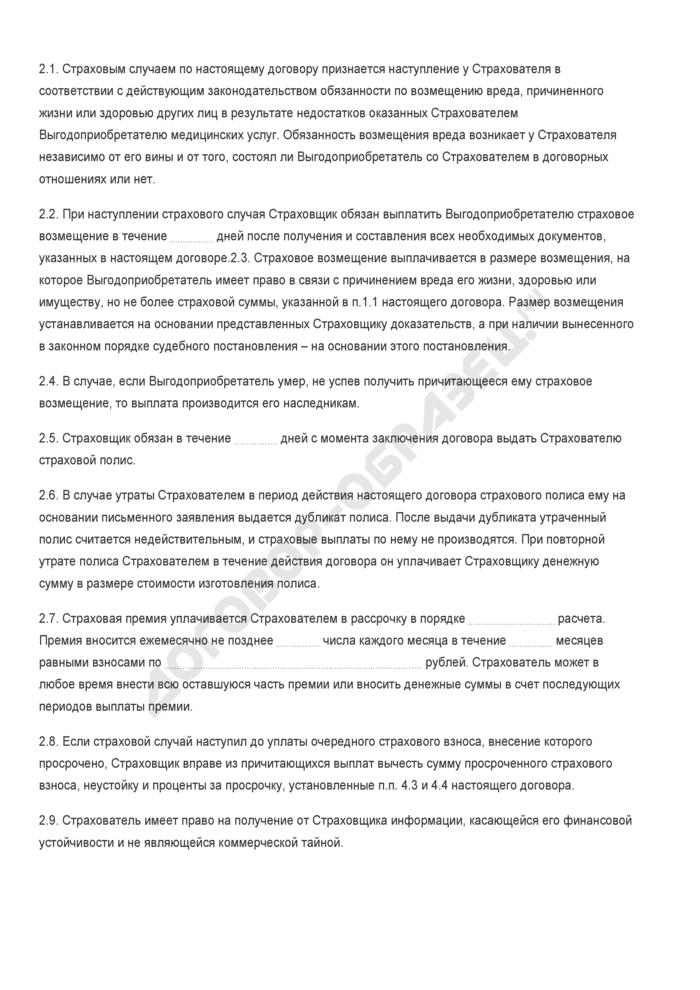 Бланк договора страхования профессиональной ответственности частнопрактикующего врача за причинение вреда. Страница 2