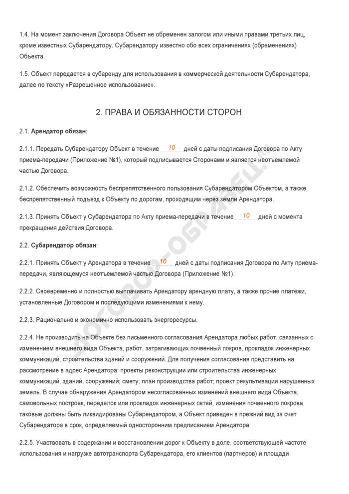 Заполненный образец договора субаренды нежилого помещения. Страница 2