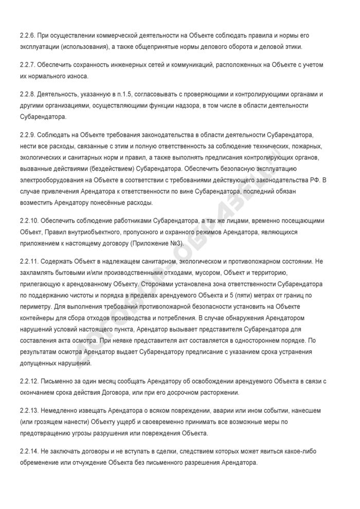 Бланк договора субаренды нежилого помещения. Страница 3