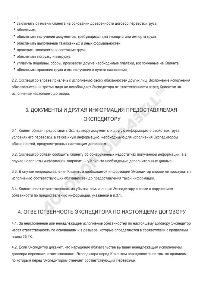 Заполненный образец договора транспортной экспедиции. Страница 2