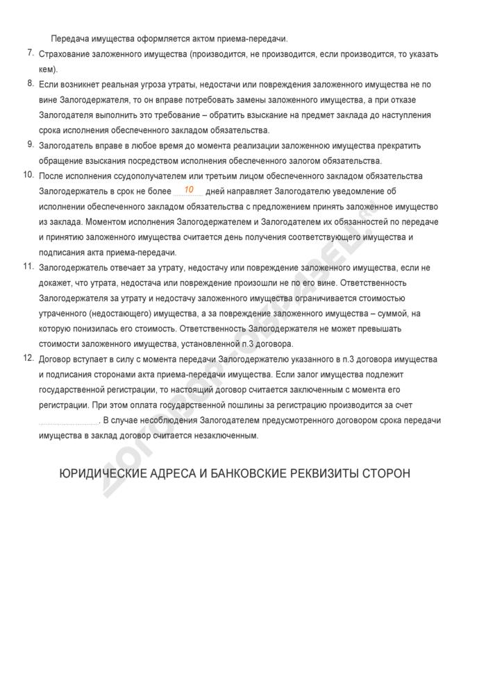 Заполненный образец договора заклада имущества. Страница 2