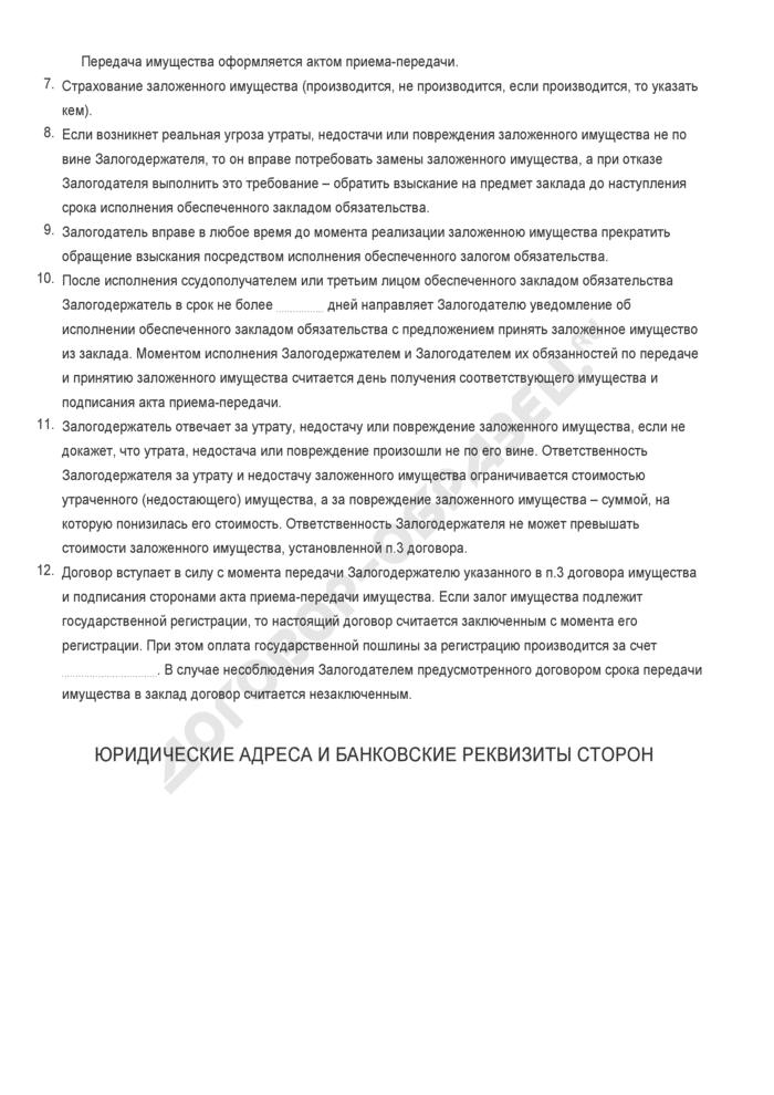 Бланк договора заклада имущества. Страница 2
