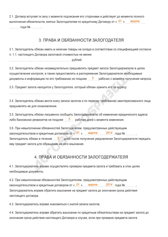 Заполненный образец договора залога имущества в обеспечение обязательств по кредитному договору (залог товаров на складе). Страница 2
