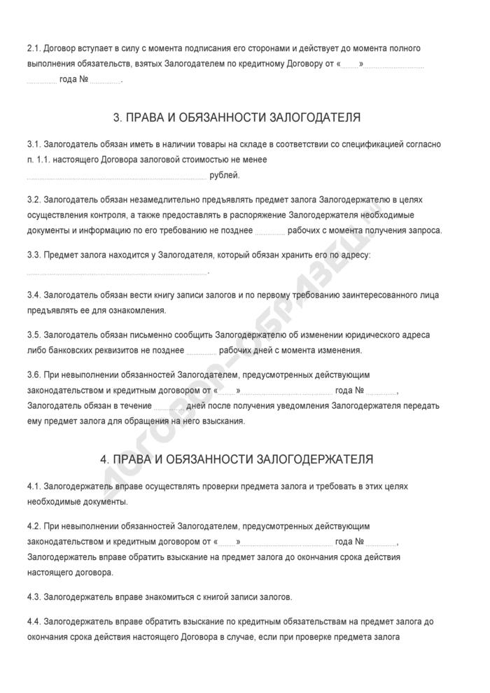 Бланк договора залога имущества в обеспечение обязательств по кредитному договору (залог товаров на складе). Страница 2
