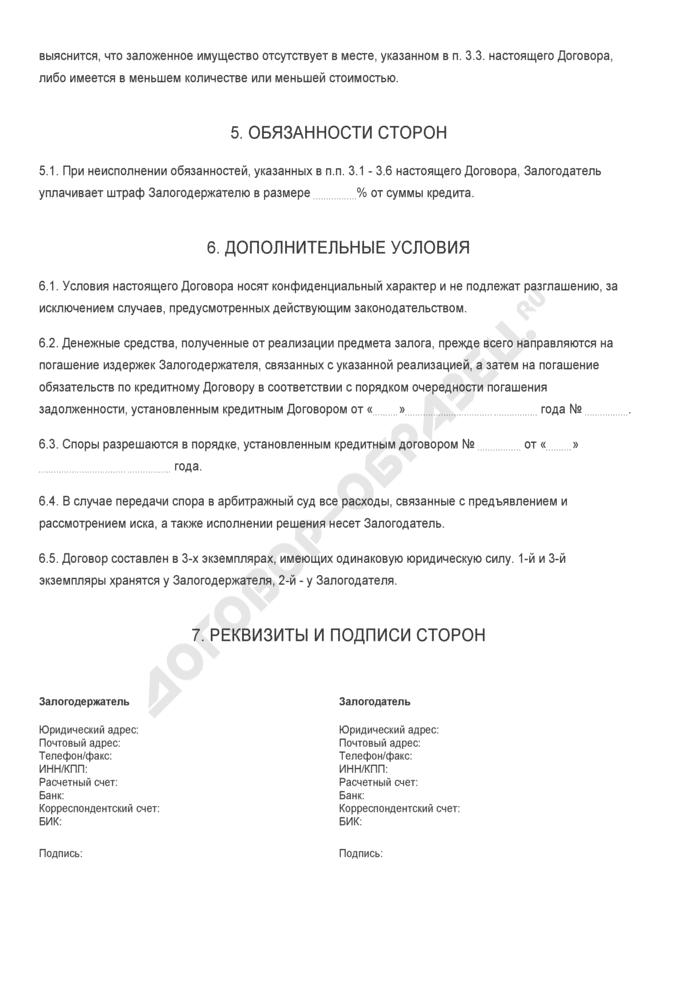 Бланк договора залога имущества в обеспечение обязательств по кредитному договору (залог товаров на складе). Страница 3