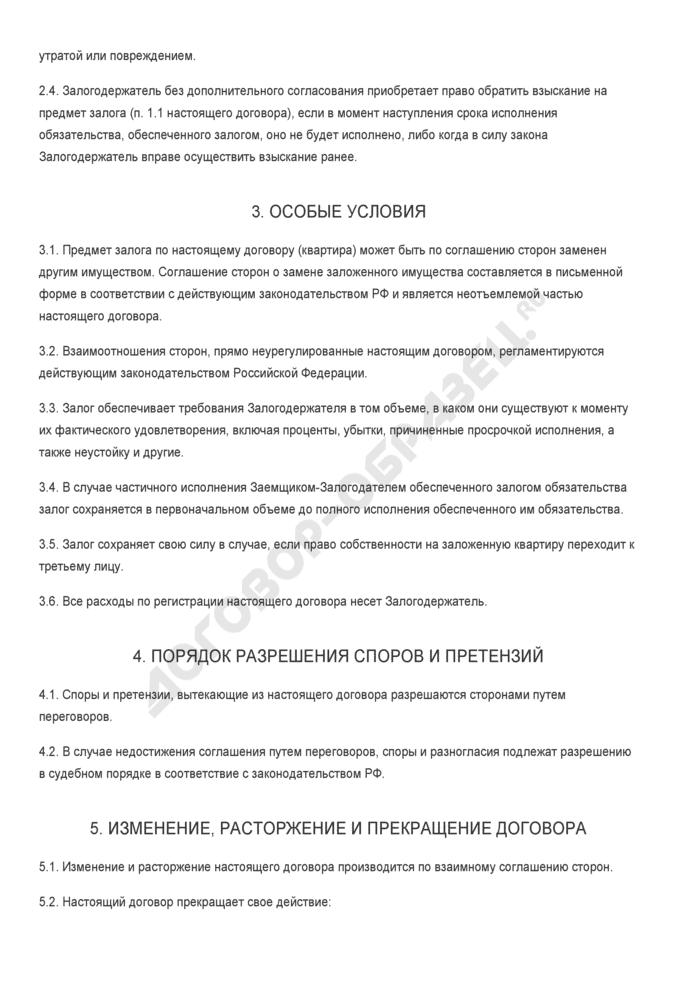 Заполненный образец договора залога квартиры, принадлежащей заемщику, для обеспечения возврата суммы займа по договору займа с залоговым обеспечением. Страница 3