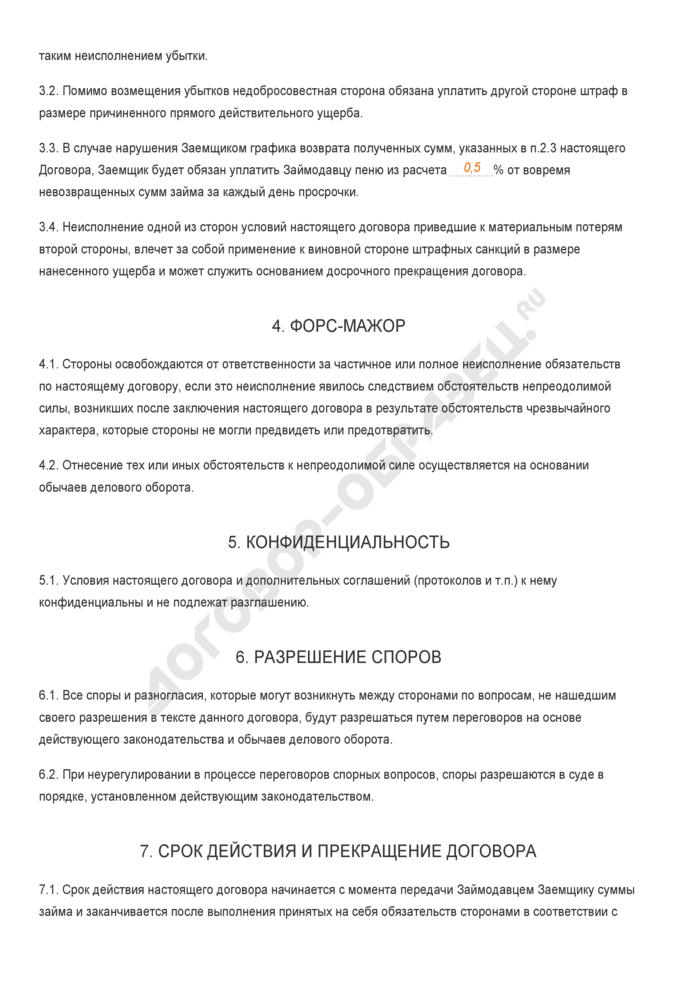 Заполненный образец договора беспроцентного займа с выплатой суммы займа по частям. Страница 2