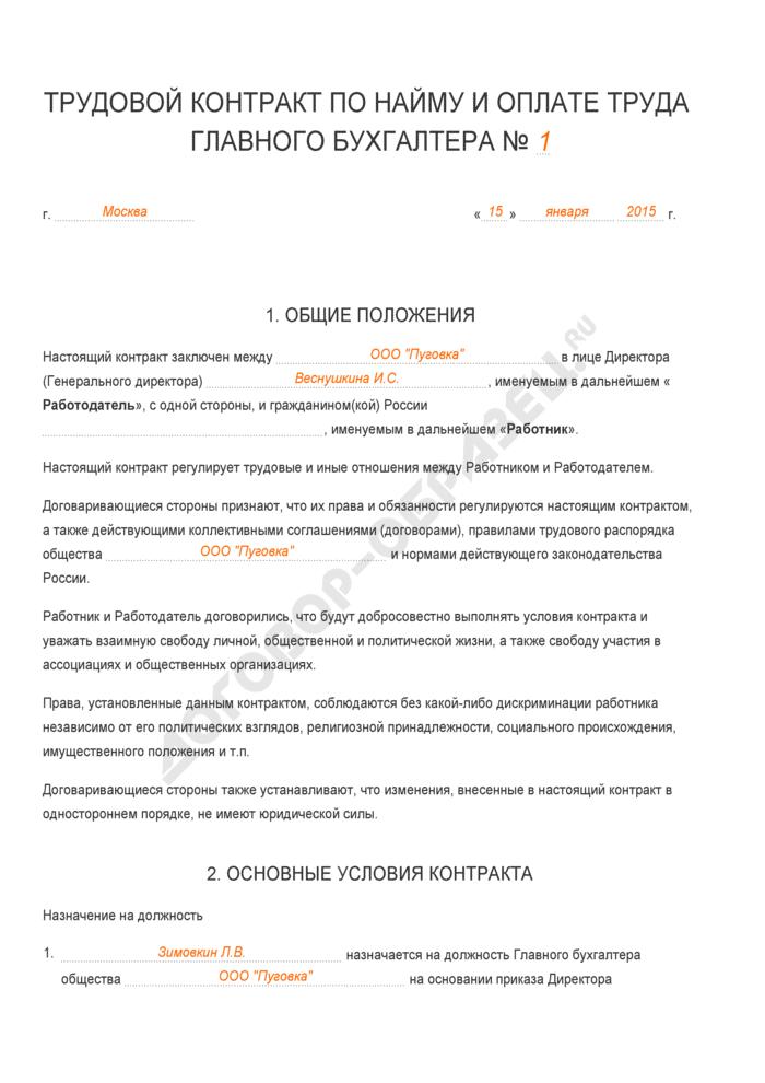 Заполненный образец трудового контракта по найму и оплате труда главного бухгалтера. Страница 1
