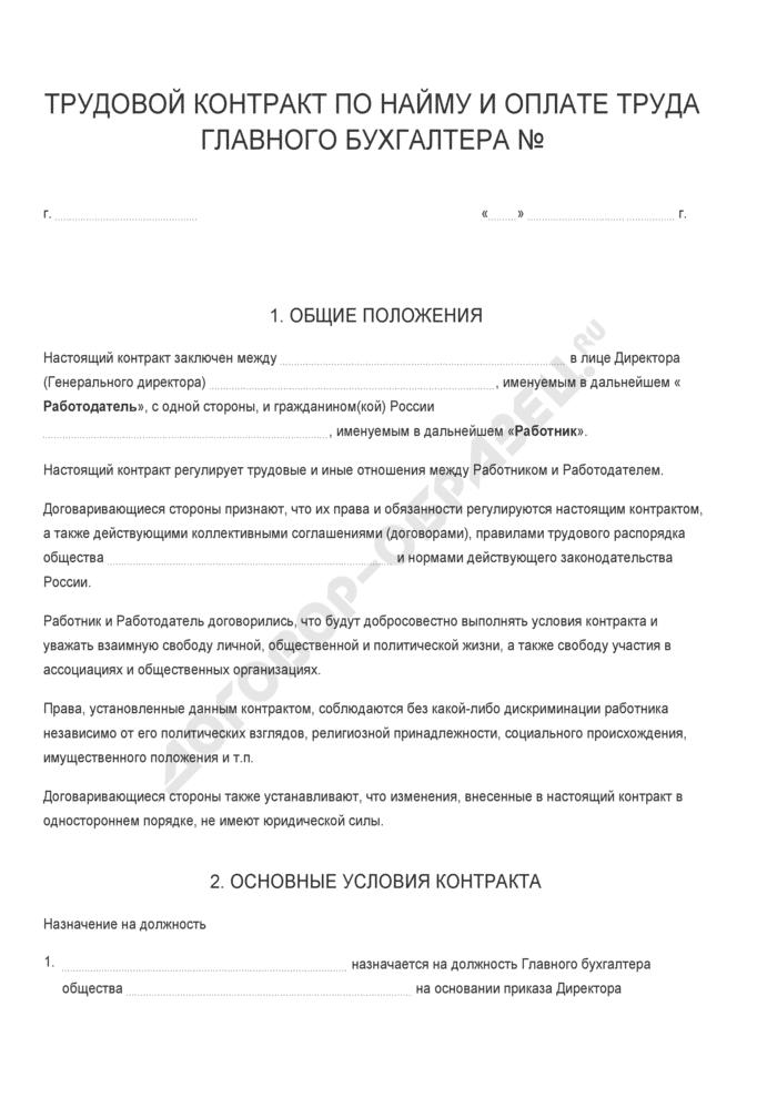 Бланк трудового контракта по найму и оплате труда главного бухгалтера. Страница 1