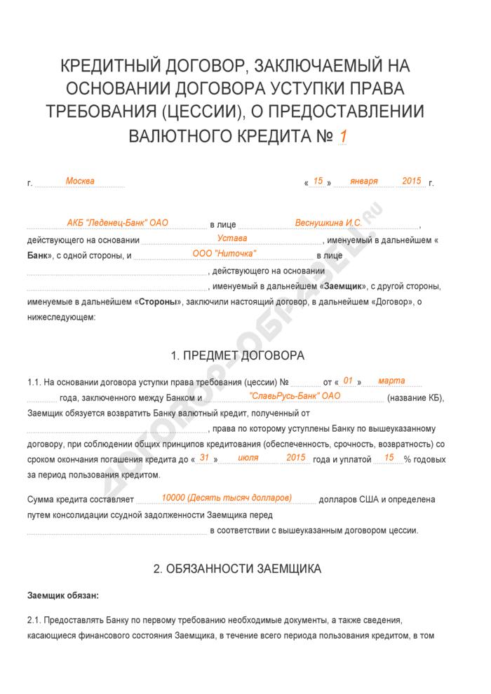 Образец договора поручительства сбербанк скачать пример.