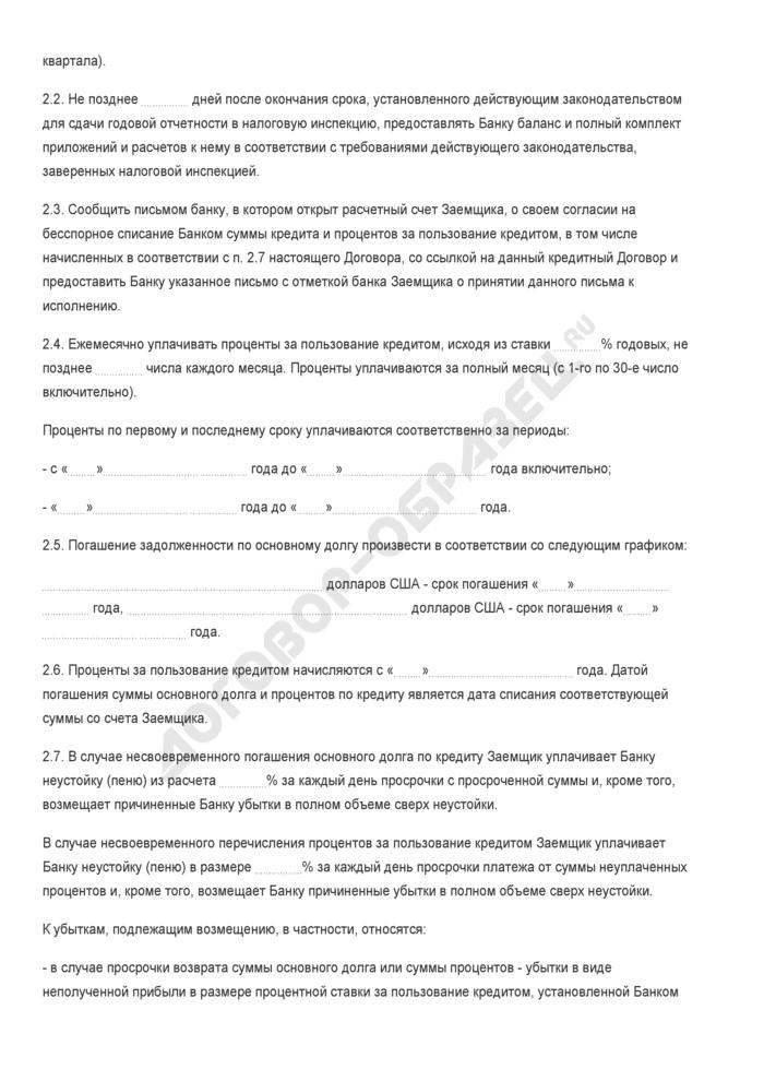 Бланк кредитного договора, заключаемого на основании договора уступки права требования (цессии), о предоставлении валютного кредита. Страница 2
