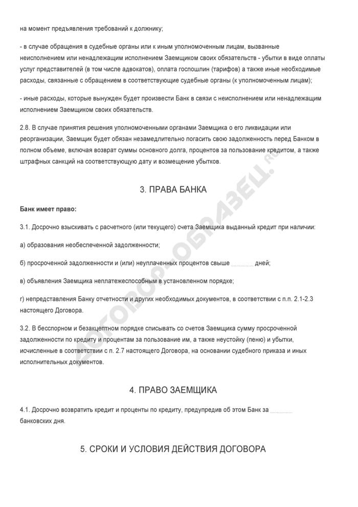 Бланк кредитного договора, заключаемого на основании договора уступки права требования (цессии), о предоставлении валютного кредита. Страница 3