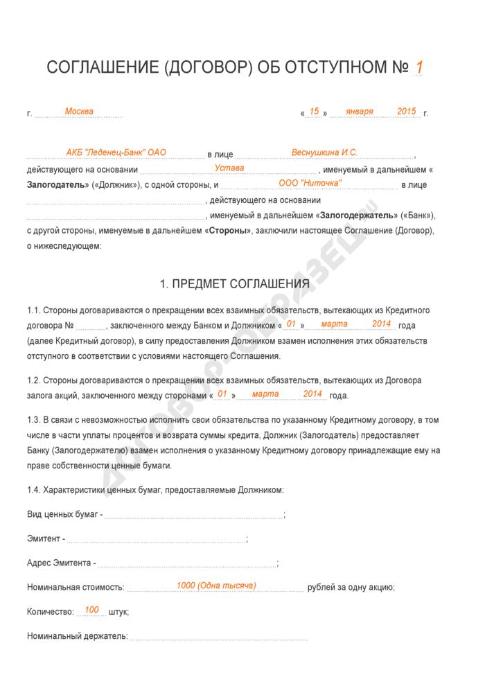 Заполненный образец соглашения (договор) об отступном. Страница 1