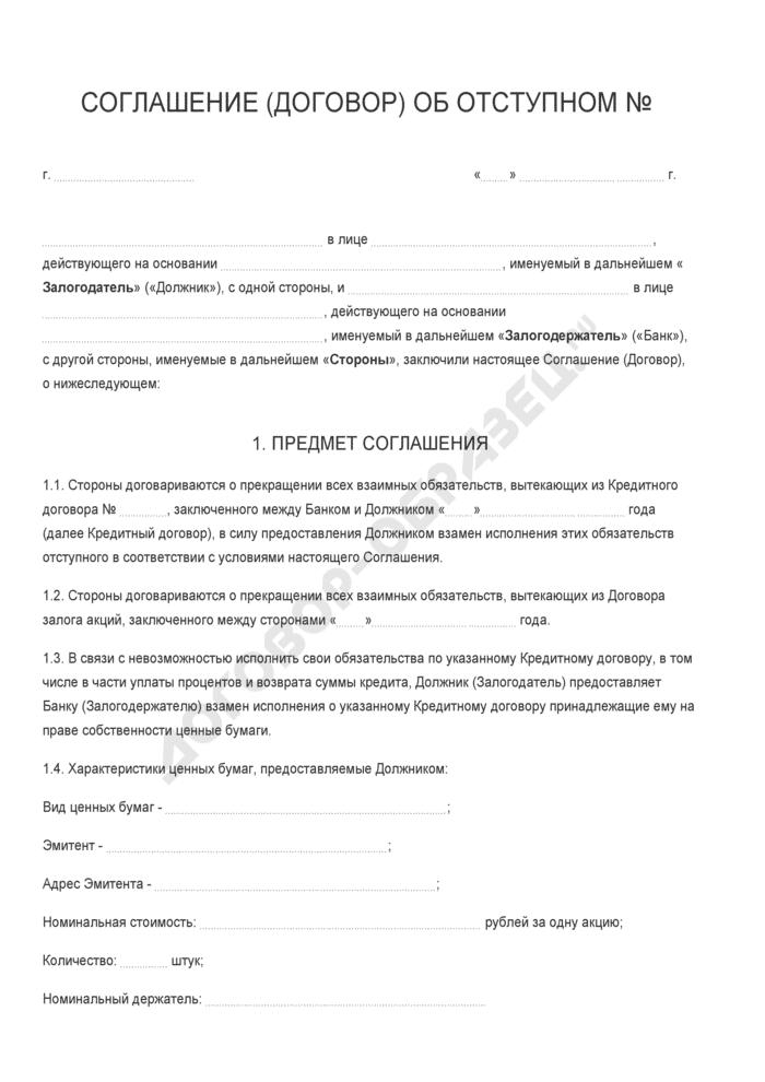 Бланк соглашения (договор) об отступном. Страница 1