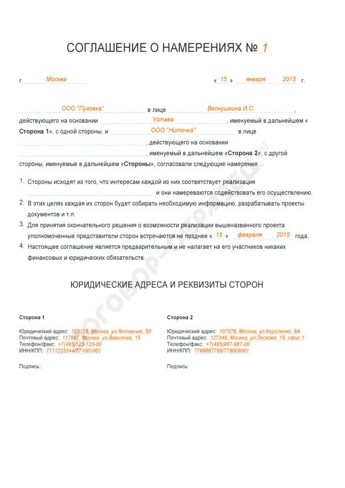 Заполненный образец соглашения о намерениях. Страница 1