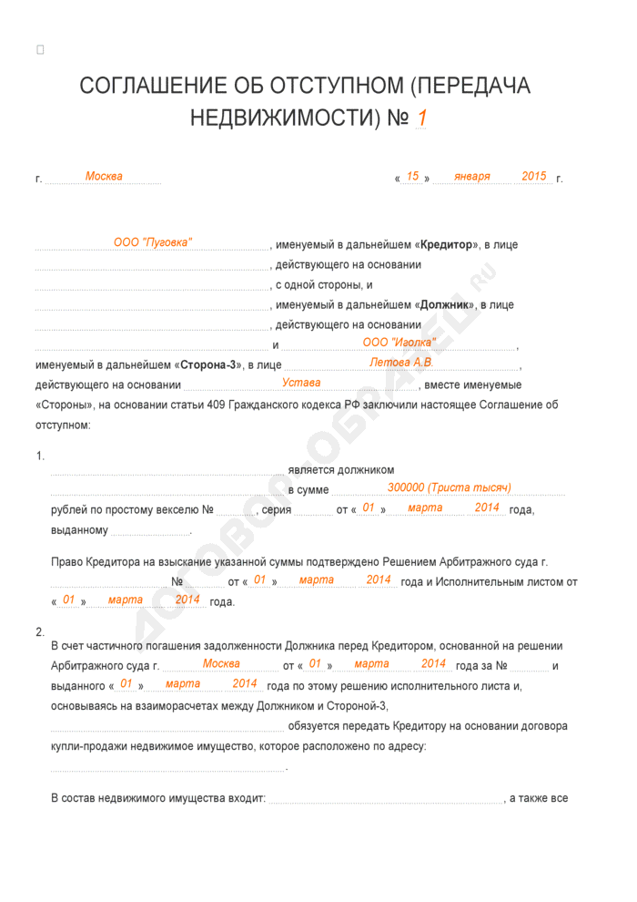 Заполненный образец соглашения об отступном (передача недвижимого имущества). Страница 1