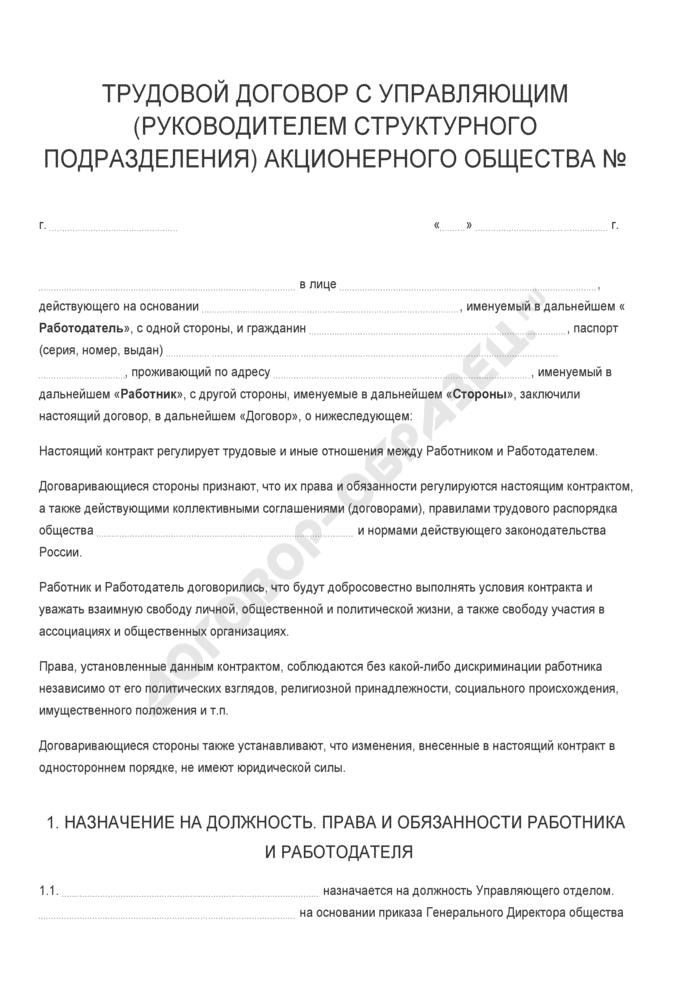 Бланк трудового договора с управляющим (руководителем структурного подразделения) акционерного общества. Страница 1