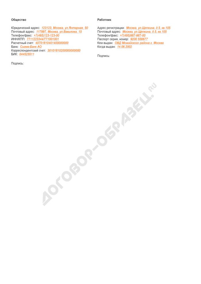 Заполненный образец трудового договора с работником ООО на срок до 2-х месяцев (краткий). Страница 3