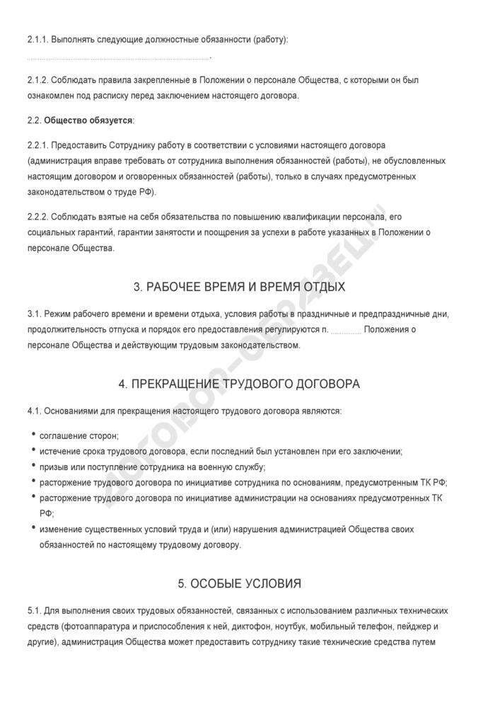 Бланк трудового договора с сотрудником закрытого акционерного общества. Страница 2