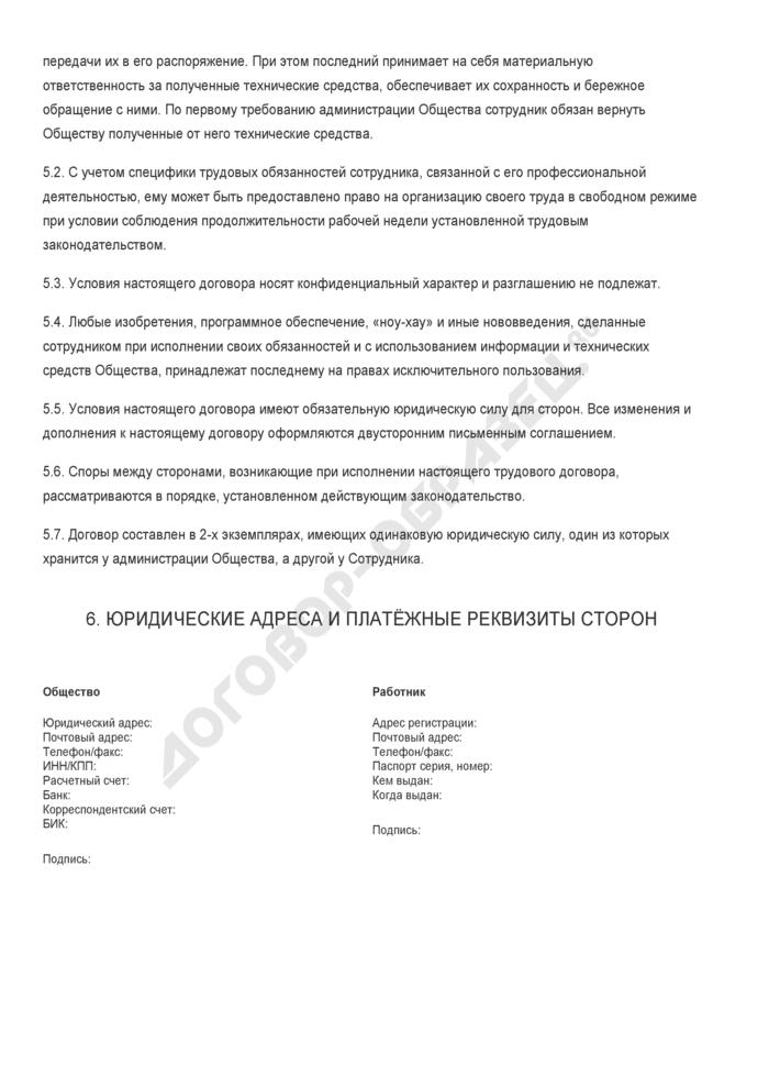 Бланк трудового договора с сотрудником закрытого акционерного общества. Страница 3