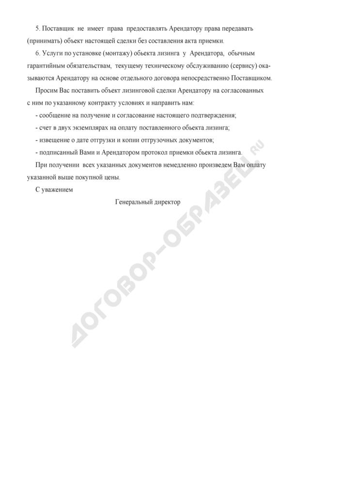 Бланк . Страница 2