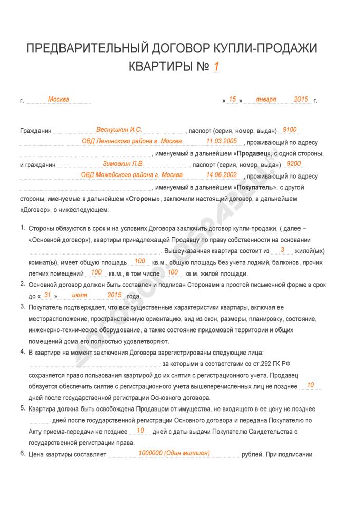 Заполненный образец предварительного договора купли-продажи квартиры. Страница 1