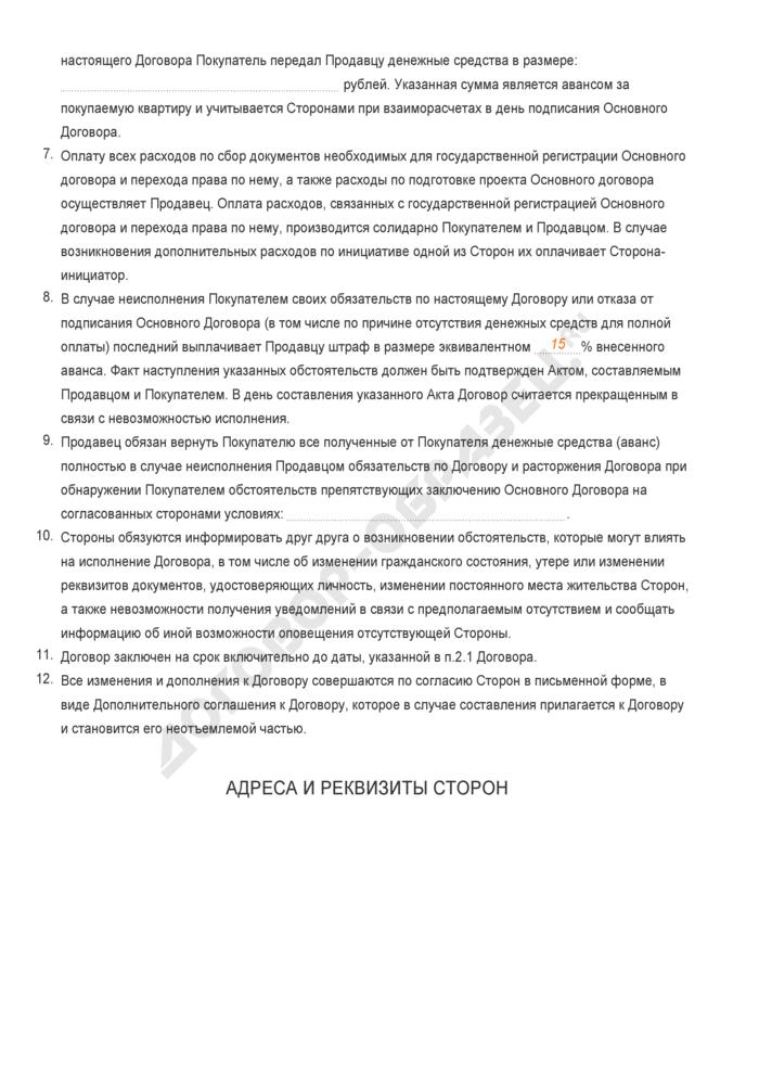 Заполненный образец предварительного договора купли-продажи квартиры. Страница 2