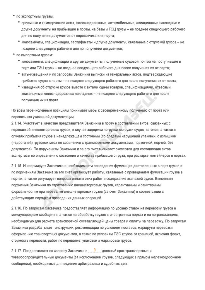 Заполненный образец договора на транспортно-экспедиторское обслуживание внешнеторговых грузов. Страница 3