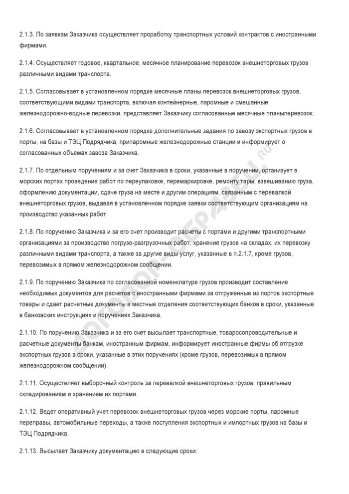 Бланк договора на транспортно-экспедиторское обслуживание внешнеторговых грузов. Страница 2