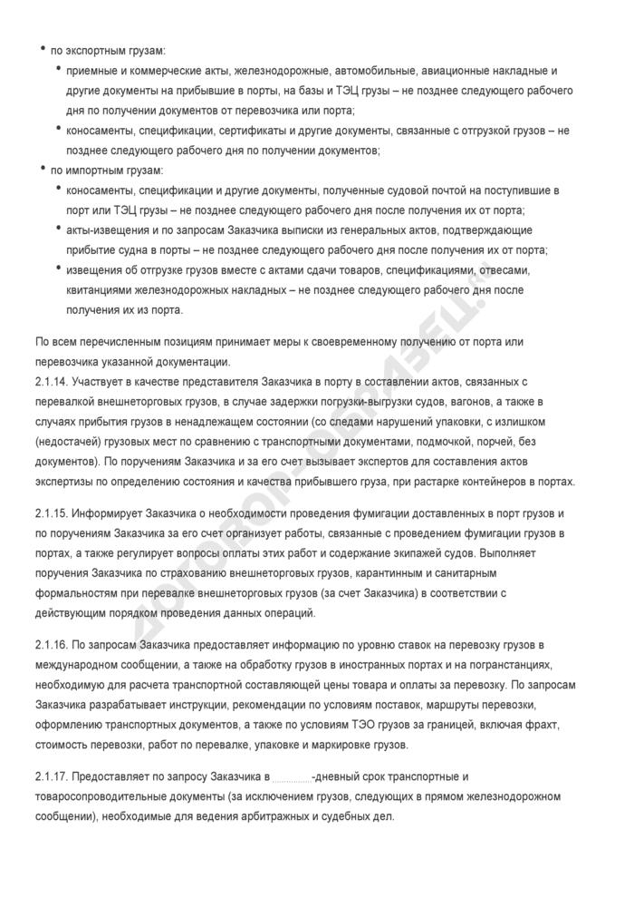Бланк договора на транспортно-экспедиторское обслуживание внешнеторговых грузов. Страница 3