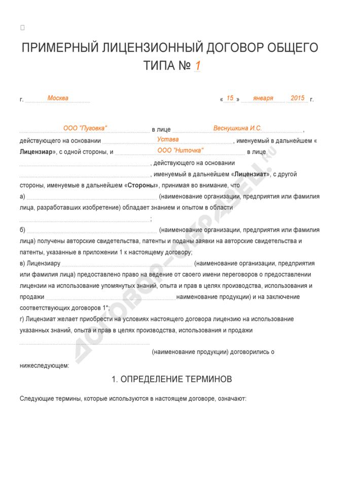 Заполненный образец примерного лицензионного договора общего типа. Страница 1