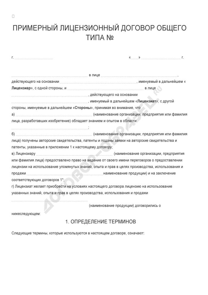 Бланк примерного лицензионного договора общего типа. Страница 1