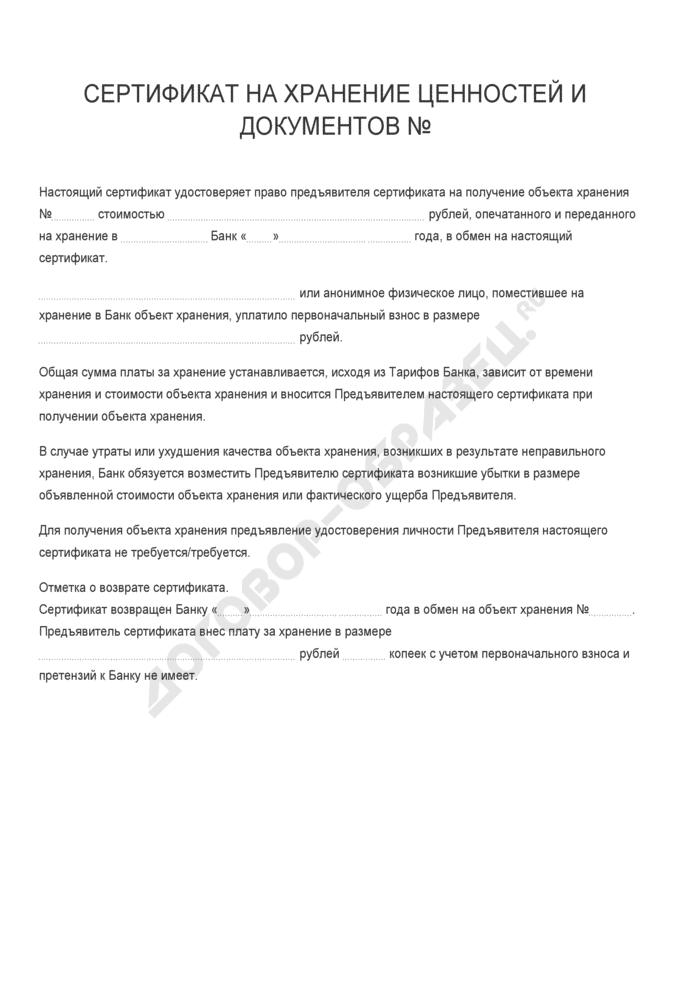 Бланк сертификата на хранение ценностей и документов. Страница 1