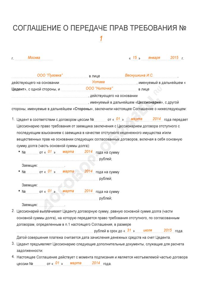 Заполненный образец соглашения о передаче прав требования. Страница 1