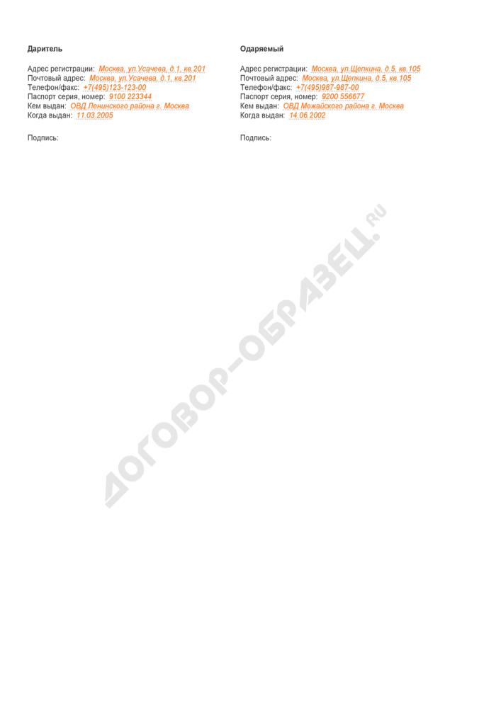 Заполненный образец соглашения о расторжении договора дарения. Страница 2